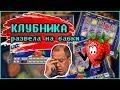 Проигрался по полной в игровой автомат Клубнички в онлайн казино!