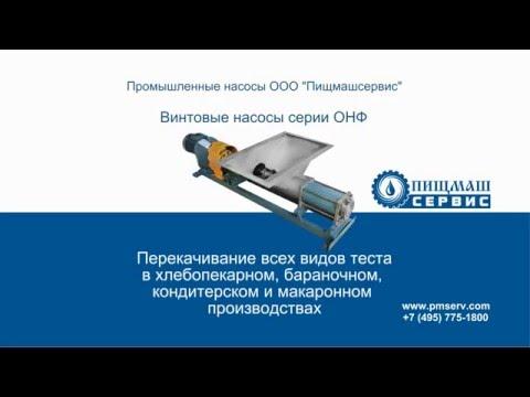 Винтовые насосы серии ОНВФ - Перекачивание теста- Промышленные насосы Пищмашсервис