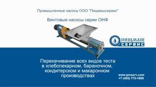 Винтовые насосы серии ОНВФ - Перекачивание теста- Промышленные насосы Пищмашсервис(, 2015-12-17T10:30:33.000Z)