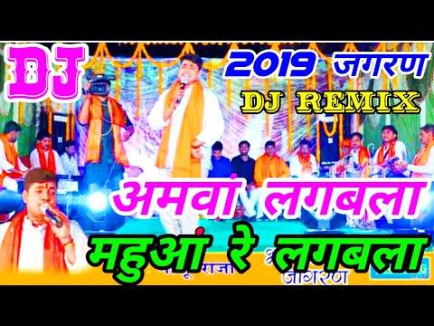 aamwa-lagawala-piya- -navratri-jagaran-dj-song-2019- -aamwa-lagawala-piya-ho-dj-song- pk-remix-zone