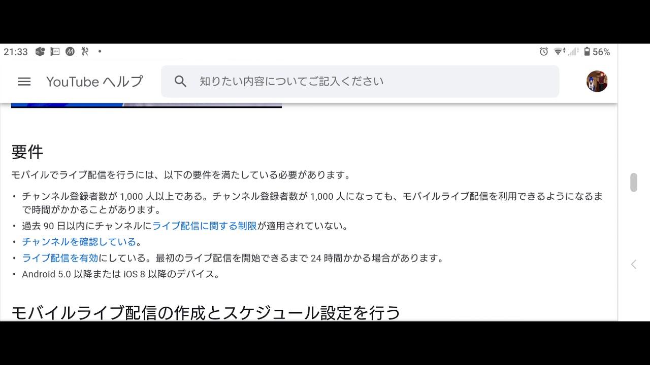 スマホアプリのライブ配信に関して!