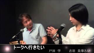 トークへ行きたい#48 2013/09/11  ゲスト 吉羽美華さん 吉羽美華 検索動画 11