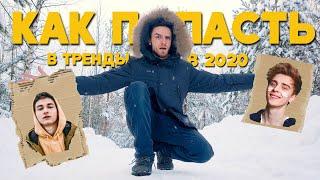 КАК ПОПАСТЬ В ТРЕНДЫ 2020 - Новый фильм для БРАЙН МАПС?! | Артур Вишневский Влог 0