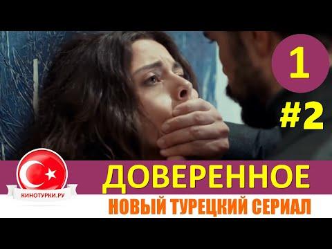 Турецкий сериал ответственность смотреть онлайн все серии на русском языке