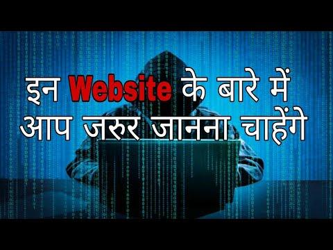 इन वेबसाइट के बारे में आप जरुर जानना ...
