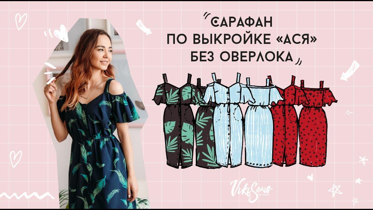 Как сшить выкройка платье-сарафан фото 104