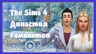 The Sims 4// Династия Гамильтон #9 // Семейные будни