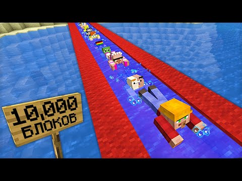 100 Игроков Плывут 10000 Блоков в Майнкрафт