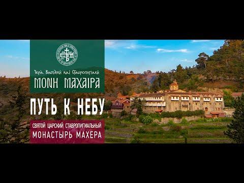 Святой Монастырь Махера - Путь к Небу (Субтитры на 13 языках)