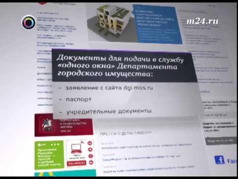 видео: Как происходит выкуп арендованных у города помещений