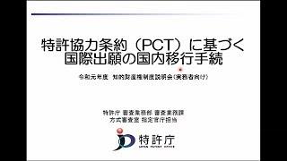 動画 令和元年度知的財産権制度説明会(実務者向け) 22. 特許協力条約(PCT)に基づく国際出願の国内移行手続