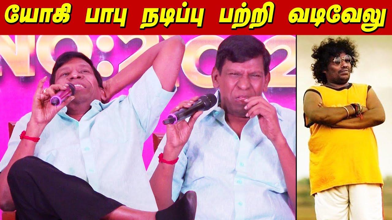 Vadivelu Comment on Yogi Babu Acting வடிவேலு செம கலாய் பேச்சு Vadivelu Speech Vadivelu Latest news