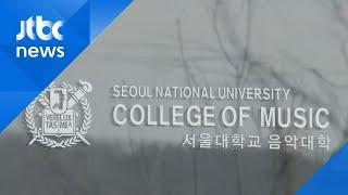 제자에 '갑질·성희롱 의혹' 서울대 음대 교수 직위해제 / JTBC 아침&