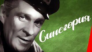Синегория (Союздетфильм, 1946 г.)