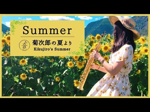 【Soprano Sax】Summer / Jo Hisaishi【ひまわり畑で吹いてみた】