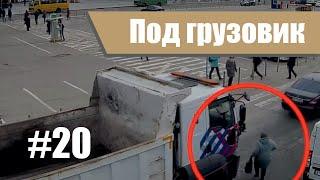 ДТП. Подборка аварий март 2019. #20 Аварии с пешеходами