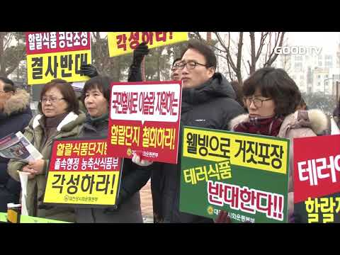 [GOODTV NEWS 20180315]  서울시, 무슬림 기도실 설치 계획 논란