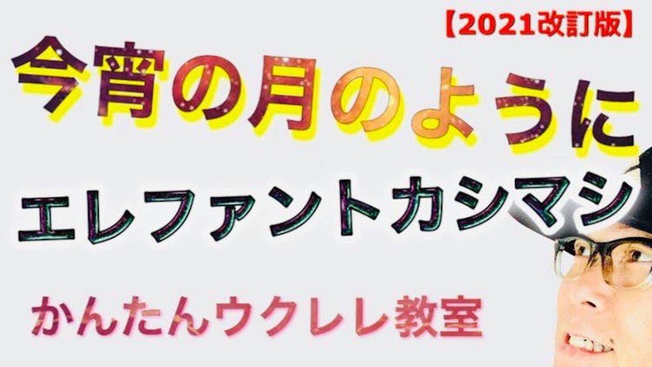 【2021年改訂版】今宵の月のように / エレファントカシマシ《ウクレレ 超かんたん版 コード&レッスン付》 #GAZZLELE