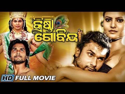 KRISHNA GOVINDA Odia Super Hit Full Film | Suraj Tripathy, Kajol Satapathy | Sarthak Music
