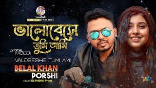 Valobeshe Tumi Ami -  Belal Khan &  Porshi