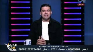 الكرة فى دريم| حقيقة إعتذار الحكم إبراهيم نور الدين عن إدارة مباراة سموحة والطلائع