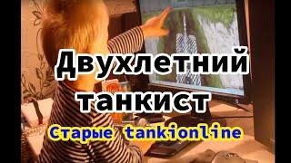Двухлетний ребенок играет tankionline