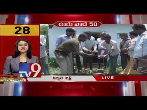 Ooru Vada 50    Speed News - TV9