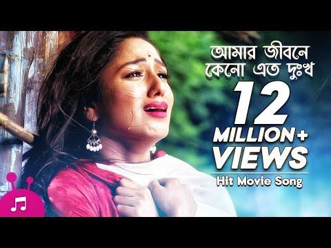 Amar Jibone Keno Ato Dukkho - আমার জীবনে কেনো এত দুঃখ | Premer Keno Fashi | Monir Khan | Movie Song