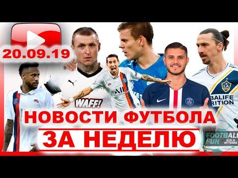 Новости футбола за неделю: матчи ПСЖ – Реал, Лион – Зенит, как поживают Икарди и Неймар?