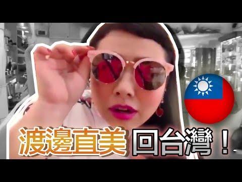 渡邊直美回台灣!超慷慨送「大禮」給台灣家人
