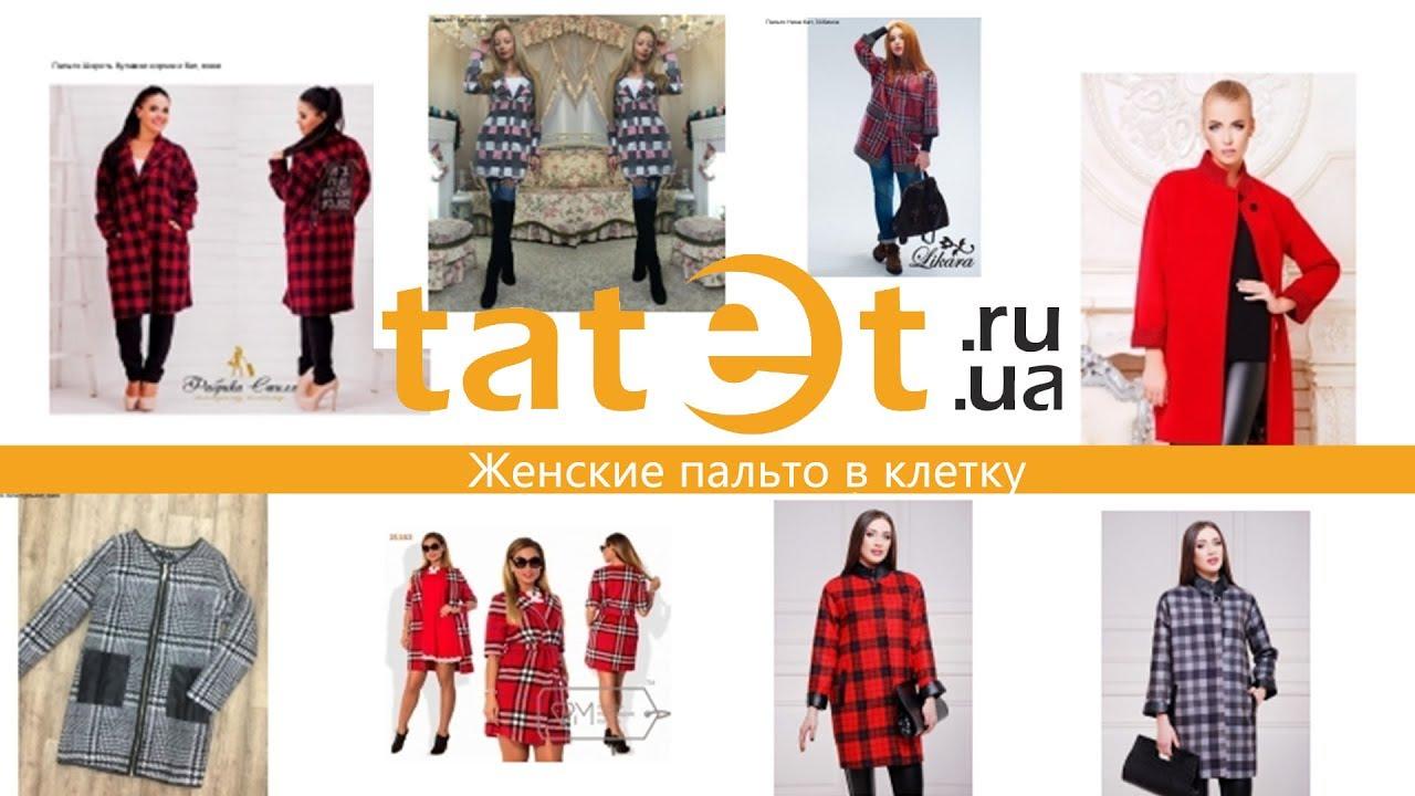 Пальто Женские Зимние [Пальто Зимнее Женское Купить Украина] - YouTube