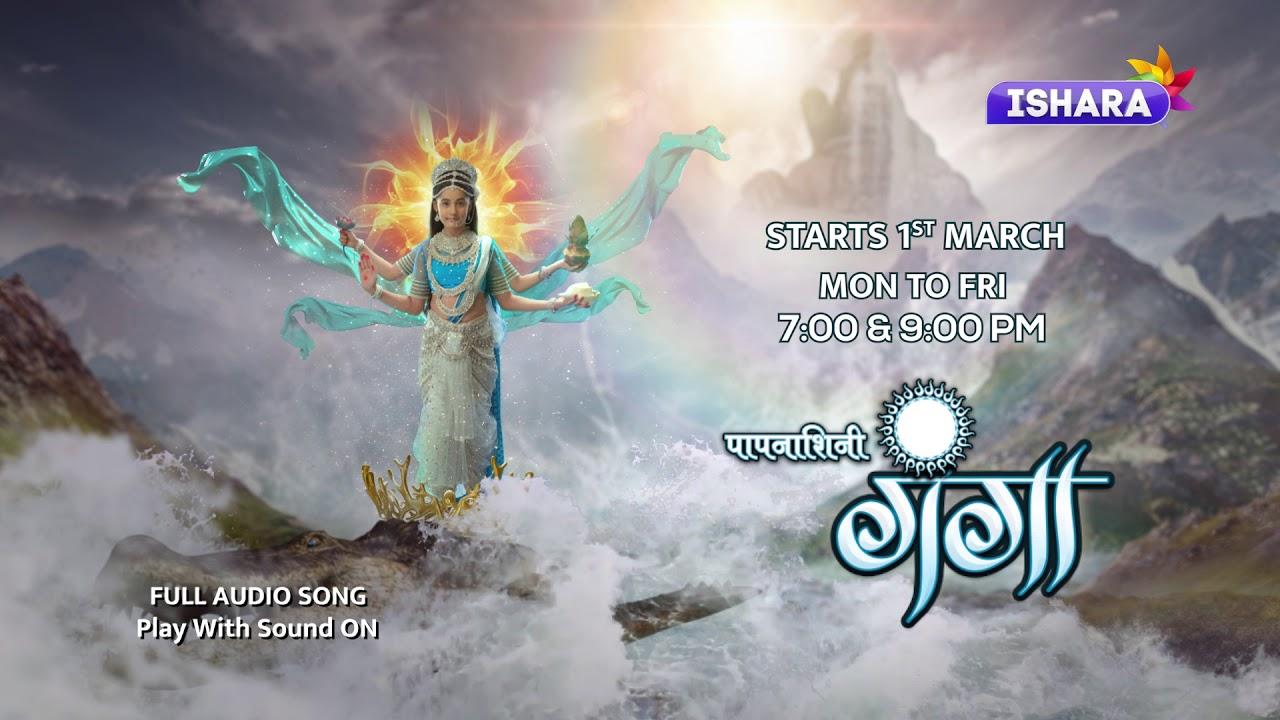 Download Paapnaashini Ganga – Har Har Gange Full Song