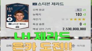 [도전 강화의 신 2탄] 피파 온라인 4 LH 제라드 은카 도전!!!