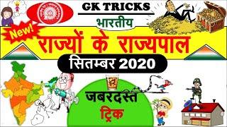 🔴 Gk Tricks : Governor of India 2020 | सभी राज्यों के राज्यपाल 2020 | Latest Current Affairs