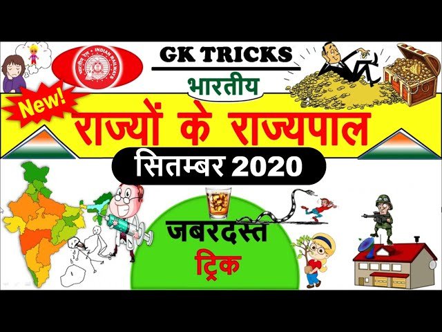 🔴 Gk Tricks : Governor of India 2020 | सभी राज्यों के राज्यपाल 2020 | Latest Current Affairs