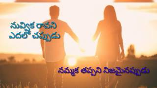 Nuvvika ravani yedalo chappudu male version song