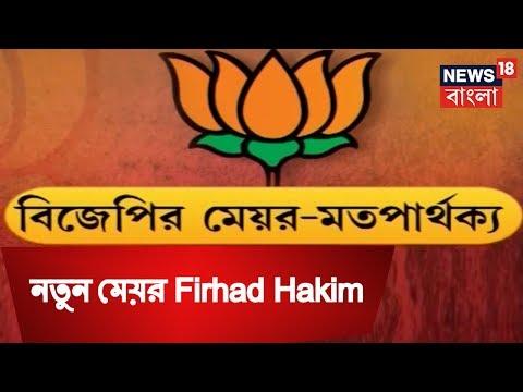 কলকাতার নতুন মেয়র Firhad Hakim