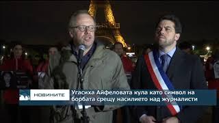 Угасиха Айфеловата кула като символ на борбата срещу насилието на журналисти