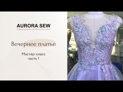 МК по пошиву вечернего платья (Часть 1)
