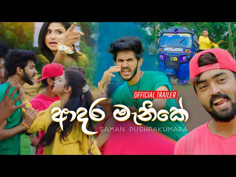 Adara Manike (ආදර මැණිකේ) - Saman Pushpakumara | Official Trailer