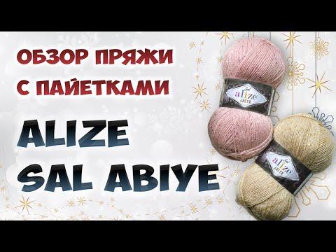 Обзор пряжи Alize Sal Abiye (Ализе Сэл Эби). Акрил с пайетками и люрексом