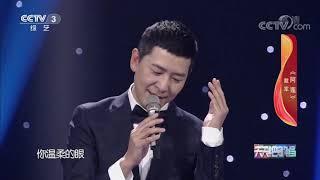 《天天把歌唱》 20200424| CCTV综艺