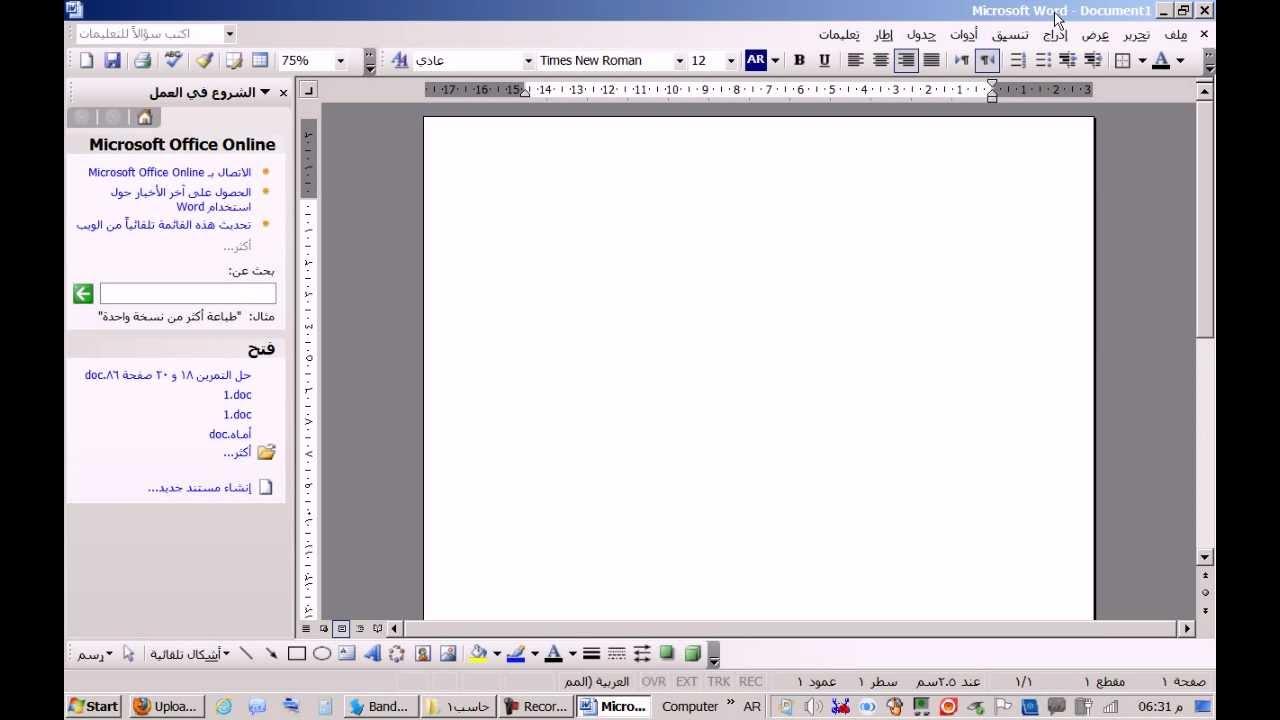 واجهة برنامج معالج النصوص Word
