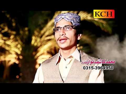 Galyan Bazar Sajaoo Madiny Wally Anna Hay - Muhmmad Kashif Nawaz Qadri