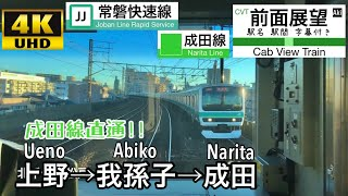 【4K字幕付き前面展望】成田線直通 常磐線 上野→我孫子→成田