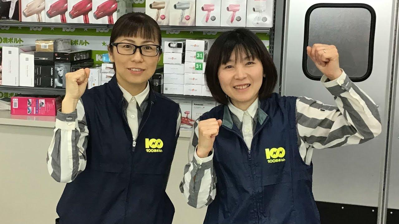 100 満 ボルト 福井 南 本店