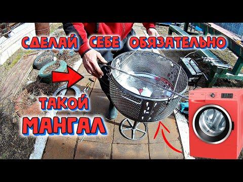 Как сделать мангал из стиральной машины своими руками видео