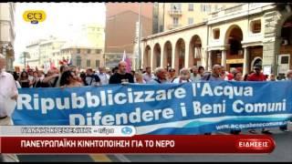 Δελτίο ειδήσεων ΕΡΤ 24/03/2015