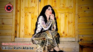 Cheba Warda Charlemantè  Galou Rahi Alaise  Avec Tipo Bel Abbes 2019