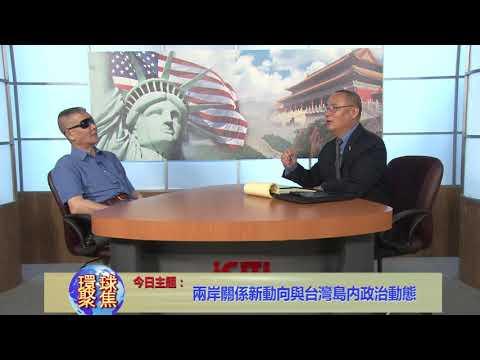 刘青:两岸关系新动向与台湾岛内政治动态A/环球聚焦  美国城市卫视